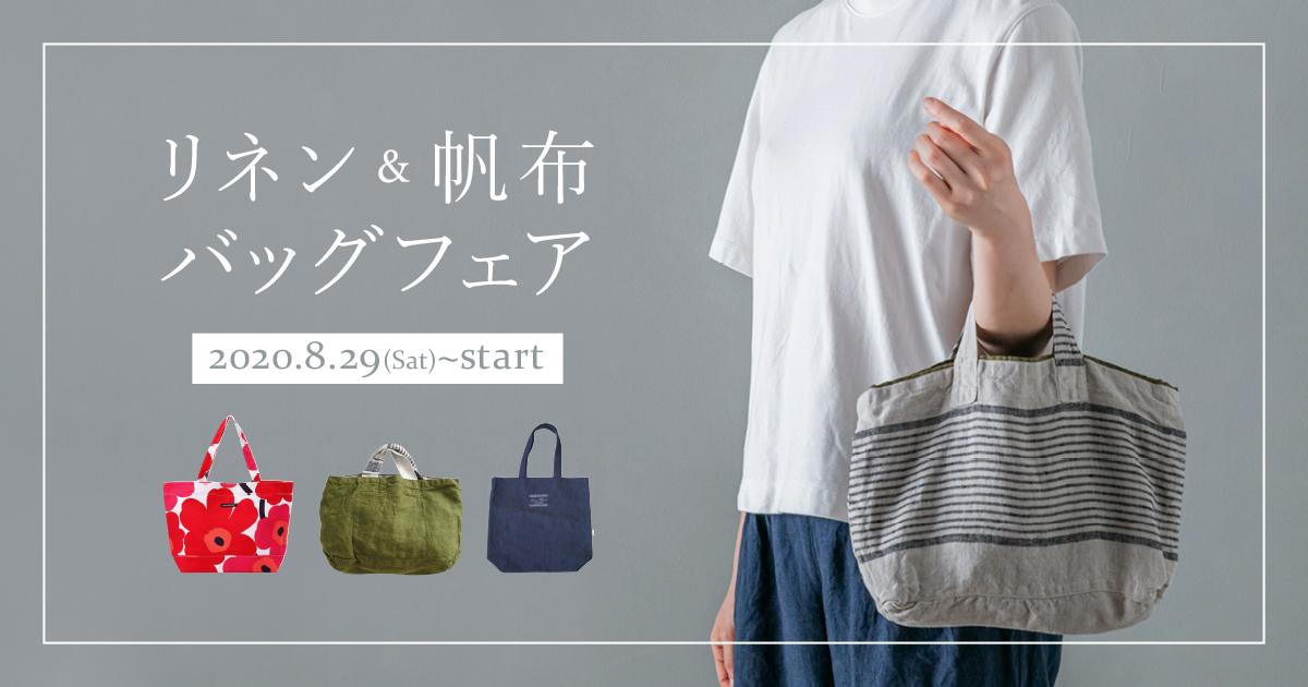 秋はオシャレを持ち歩く!! 「リネン&帆布バッグフェア」開催! 8月29日(土)〜スタート