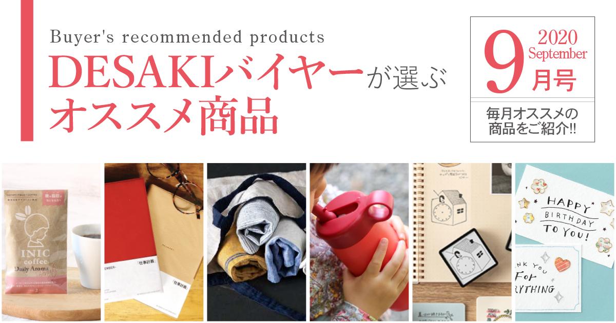 【9月】desakiバイヤーが選ぶオススメ商品