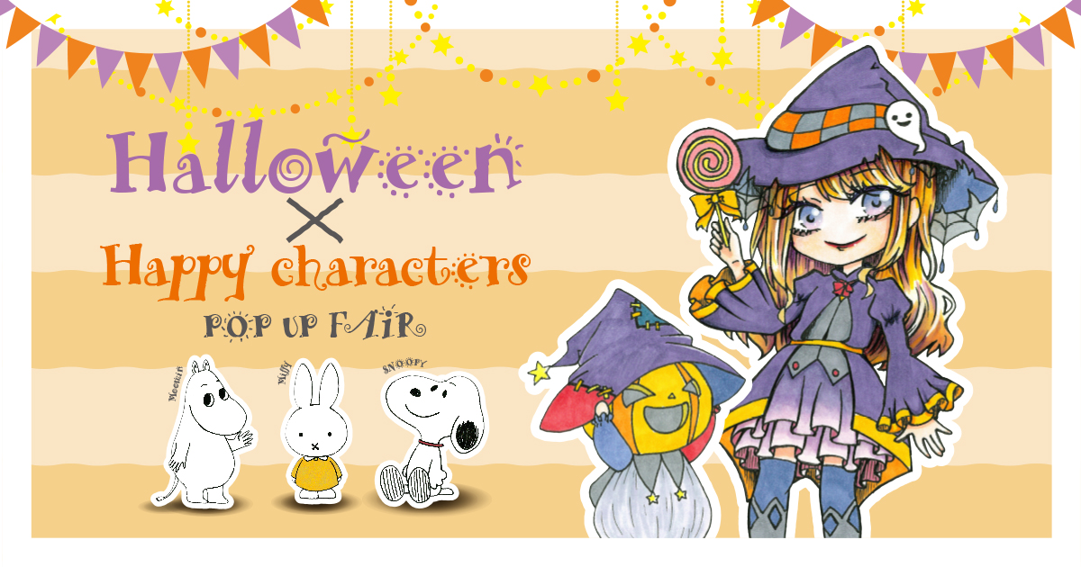 今年のハロウィンは楽しいキャラクターが大集合! 大人も子供も愉しめるハロウィン×happy characters開催!! 10月3日〜