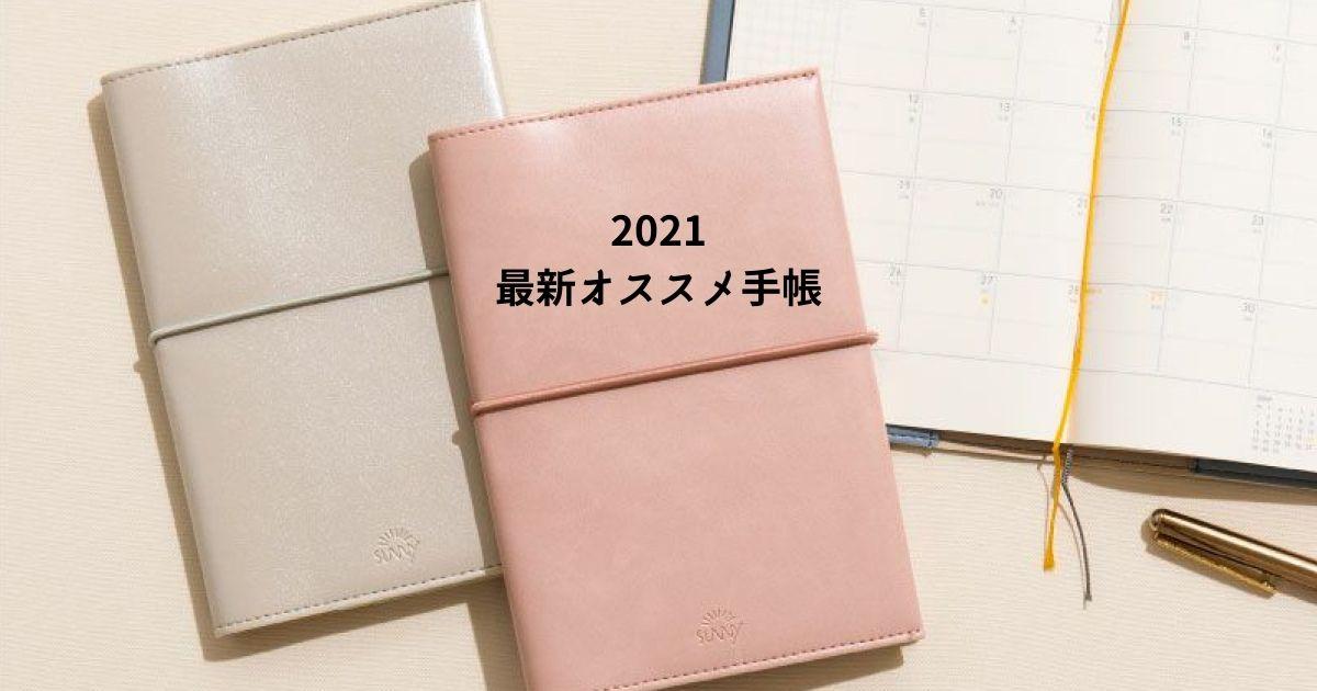 【必見④】手帳にワクワクをもたらす文具☆2021最新オススメ手帳アイテム