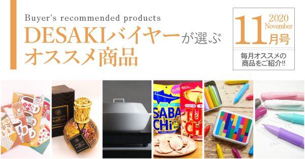 【11月】desakiバイヤーが選ぶオススメ商品