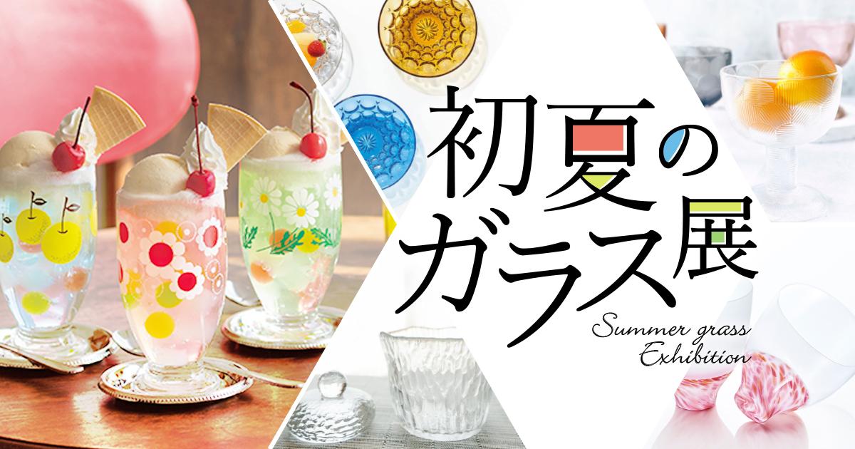 涼しい夏を演出!【初夏のガラス展】6月5日〜START