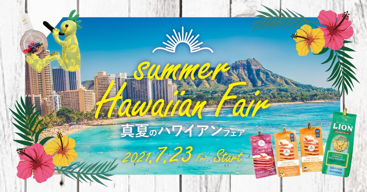 ALOHA♪ハワイの美と食を堪能「真夏のハワイアンフェア」 7月23日START